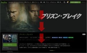 パソコンでプリズンブレイクが配信されているか確認する方法 手順4.プリズンブレイクの動画ページにアクセスするので、下へスクロールしていきます