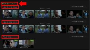 パソコンでプリズンブレイクが配信されているか確認する方法 手順5-1.配信中のエピソードを確認しましょう。「全てのシーズン」をクリックすると...。