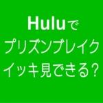 プリズンブレイクはHuluでイッキ見できる?