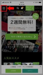 iPhone、スマホでHuluで配信中の国内ドラマを探す方法 手順1.Huluサイトへアクセス、左上にある「ハンバーガーメニュー」をタップしてジャンル一覧を開く