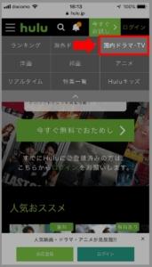 iPhone、スマホでHuluで配信中の国内ドラマを探す方法 手順2.ジャンル一覧より「国内ドラマ・TV」を選択