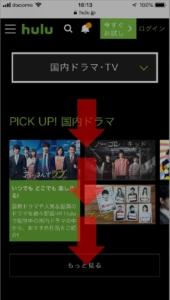iPhone、スマホでHuluで配信中の国内ドラマを探す方法 手順3.「国内ドラマ・TV」ジャンルのページへアクセスするので、下へスワイプしていきましょう。