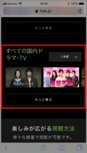 iPhone、スマホでHuluで配信中の国内ドラマを探す方法 手順4.「すべての国内ドラマ・TV」を選択