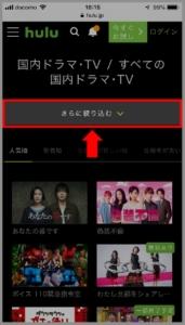 iPhone、スマホでHuluで配信中の国内ドラマを探す方法 手順5-1.「すべての国内ドラマ・TV」一覧が表示されます。「さらに絞り込む」を選択