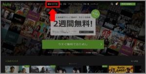 パソコンでHuluで配信中の国内ドラマを探す方法 手順1.Huluサイトへアクセス、一番上にある「国内ドラマ・TV」を選択