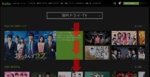パソコンでHuluで配信中の国内ドラマを探す方法 手順2-1.「国内ドラマ・TV」ページへアクセスするので下へスクロールしていきます。