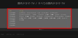 パソコンでHuluで配信中の国内ドラマを探す方法 手順3-2.「年代」「ジャンル」で絞り込むことができます。
