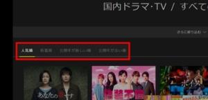 パソコンでHuluで配信中の国内ドラマを探す方法 手順3-3.動画一覧を「人気順」「新着順」「公開年が新しい順」「公開年が古い順」で並び替えることもできます。