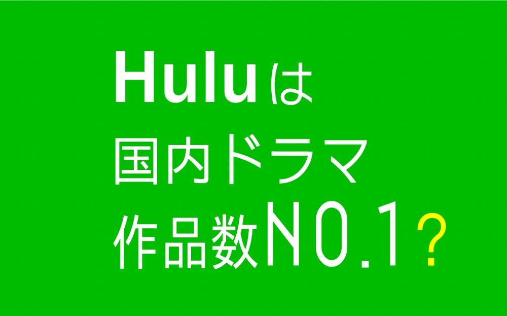 国内ドラマ作品数はHuluが1番って本当?