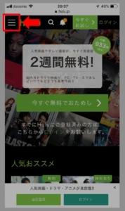 今日のHulu動画人気ランキング確認方法 手順1.Huluサイトへアクセス、左上にある「ハンバーガーメニュー」を選択