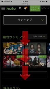 今日のHulu動画人気ランキング確認方法 手順3.ジャンル別ランキングページへアクセス、下へスワイプして確認してください。