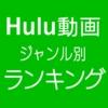 Huluの人気動画ジャンル別ランキング