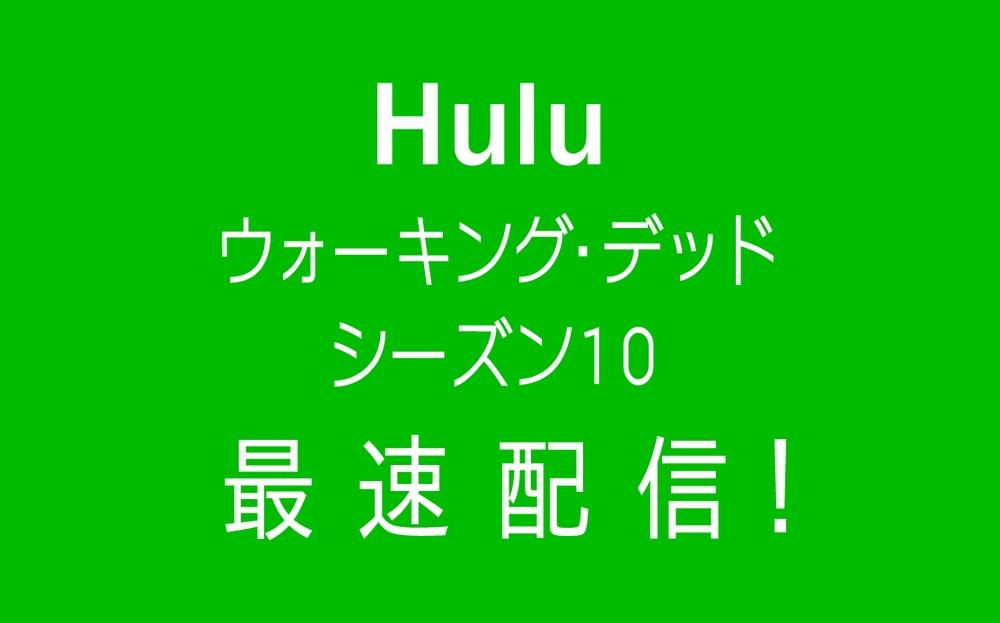 Huluでウォーキングデッド シーズン10の配信開始