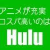Huluはアニメ作品の配信数が多いって本当?