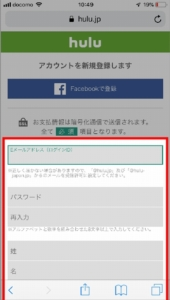 iPhone、AndroidスマホでHuluに新規登録する方法 手順2-1.必要事項を入力していきます。