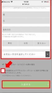iPhone、AndroidスマホでHuluに新規登録する方法 手順2-2.利用規約を確認して登録を完了しましょう。