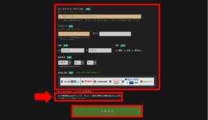 パソコンでHuluに新規登録する方法 手順2.必要事項を入力、利用規約に同意してから登録を完了させてください。