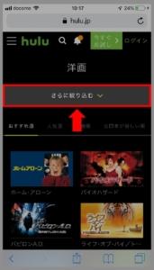 Huluサイトトップページで動画を探す方法 手順3-1.一覧ページに「さらに絞り込む」と表示されていれば、選択してみてください。