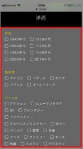 Huluサイトトップページで動画を探す方法 手順3-2.「年代」「ジャンル」「製作国」などで絞り込むことができます。