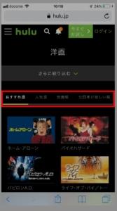 Huluサイトトップページで動画を探す方法 手順3-3.ここから「おすすめ順」「人気順」「公開年が新しい準」「公開年が古い順」で並び替えることもできます。