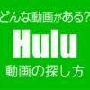 【登録前でも探せる】Hulu動画の探し方【動画ラインナップの確認方法】