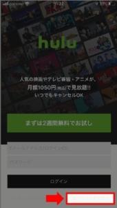 Huluアプリの通信量目安を確認する方法 2.Huluアプリを起動、右下にある「ログインせずに使う」を選択(見え辛い場合があります。)