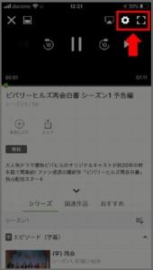 Huluアプリの通信量目安を確認する方法 5.歯車アイコンを選択