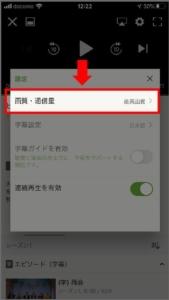 Huluアプリの通信量目安を確認する方法 6.メニューが開くので「画質・通信料」を選択