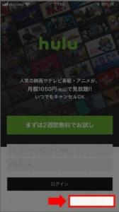 スマホ(Huluアプリ)でFOXチャンネルの番組表を見る方法 手順1.Huluアプリ起動、右下にある「ログインせずに使う」を選択(見え難い場合あり)