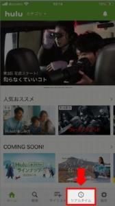 スマホ(Huluアプリ)でFOXチャンネルの番組表を見る方法 手順2.下部メニューにある「リアルタイム」を選択