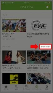スマホ(Huluアプリ)でFOXチャンネルの番組表を見る方法 手順3.「番組表を見る」を選択すると番組表へアクセスできます。
