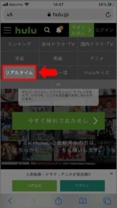 スマホ(Huluサイト)でFOXチャンネルの番組表を見る方法 手順2.メニューの「リアルタイム」を選択