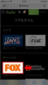 スマホ(Huluサイト)でFOXチャンネルの番組表を見る方法 手順3.FOXチャンネルのロゴを選択