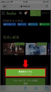 スマホ(Huluサイト)でFOXチャンネルの番組表を見る方法 手順5.「番組表はこちら」を選択