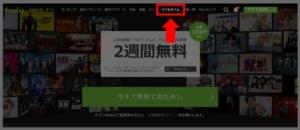パソコンでFOXチャンネルの番組表を見る方法 手順1.Huluサイトへアクセス、上部メニューの「リアルタイム」を選択