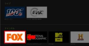 パソコンでFOXチャンネルの番組表を見る方法 手順2.チャンネル一覧より「FOXチャンネル」を選択
