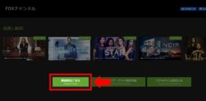 パソコンでFOXチャンネルの番組表を見る方法 手順3.下の方にある「番組表はこちら」を選択