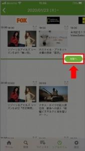 スマホ(Huluアプリ)でFOXチャンネルの番組検索方法 手順2.下へ進んだところから戻るには「現在へ」を選択してください。