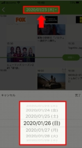 スマホ(Huluアプリ)でFOXチャンネルの番組検索方法 手順3.上部にある日付けをタップすると、番組表の日付けを変更することができます。