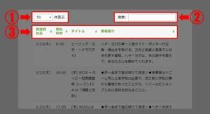 パソコンでFOXチャンネルの番組検索方法 1.表示件数切替、ワード検索、表示順並び替えなどができます。
