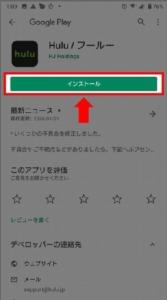 GooglePlayのHuluアプリページへアクセス、「インストール」ボタンを押してアプリをインストールしましょう。
