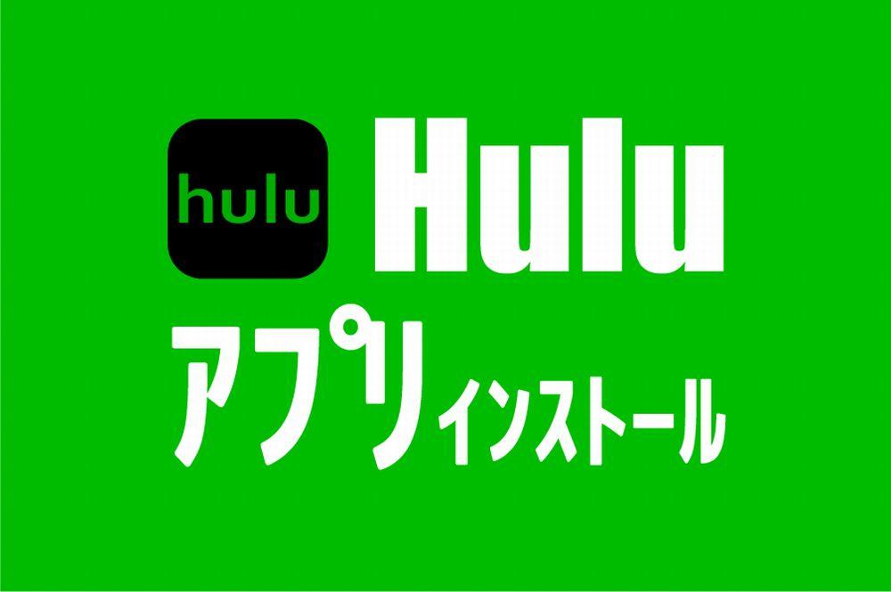 Huluアプリはここからインストール