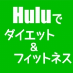Huluでダイエット&フィットネス!