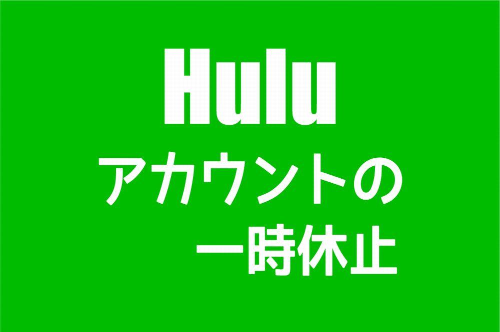 Huluの一時休止をしたい場合のやり方