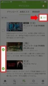 マイリストを確認する方法 手順4-2.マイリスト一覧の動画を選択して「完了」を選択すると削除することができます。