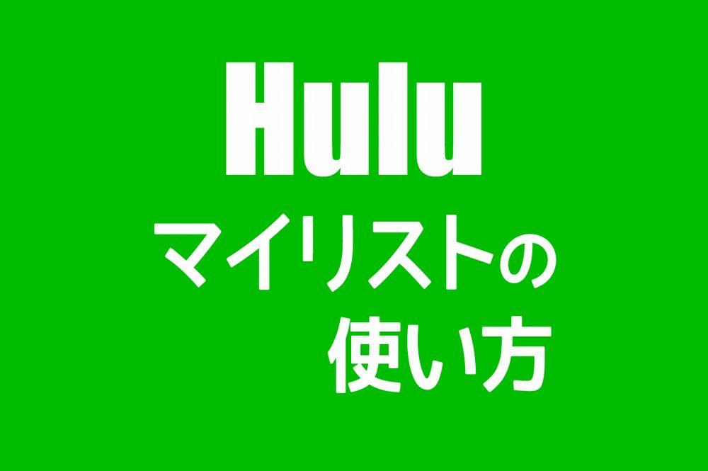 【Hulu】マイリストの使い方