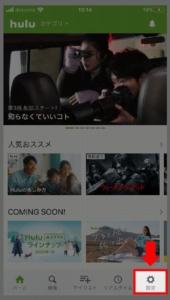 Huluのプロフィール追加方法 手順1.Huluアプリ画面下にあるメニューの「設定」を選択