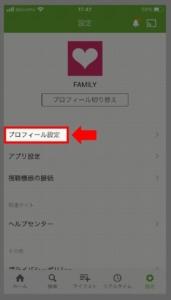 Huluのプロフィール追加方法 手順2.設定ページの「プロフィール設定」を選択