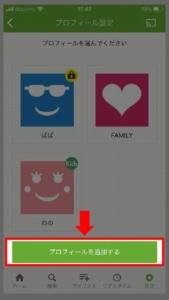 Huluのプロフィール追加方法 手順3.一番下の「プロフィールを追加する」を選択