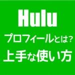 【Hulu】プロフィールとは?【オーナープロフィール,キッズプロフィール】